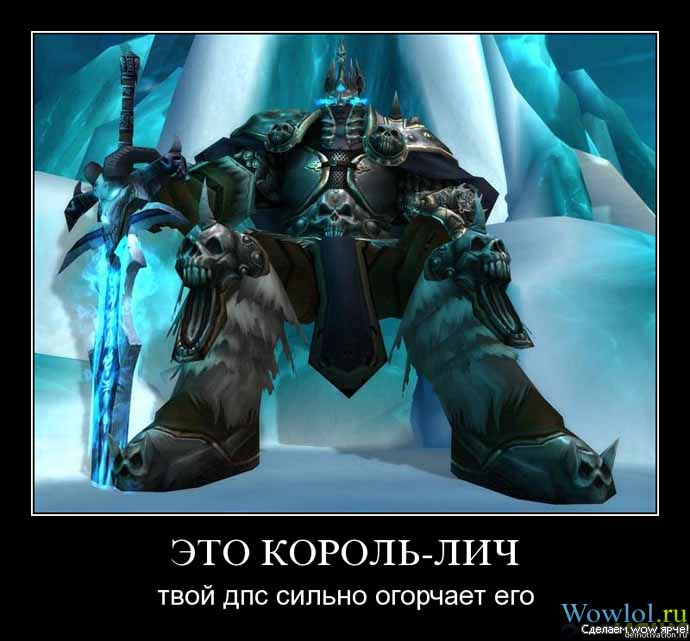 you make lich king sad