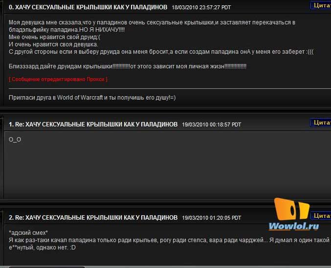 Скриншот с официального форума wow-europe