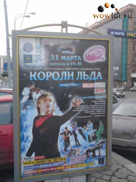 Плющенко не забыт