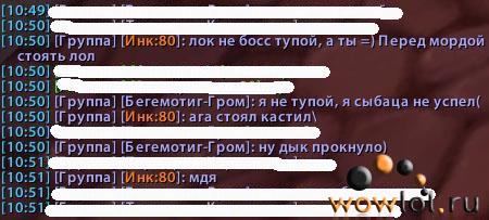 Тупой лок