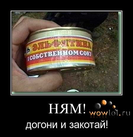 http://wowlol.ru/img0/eda98c97.jpg