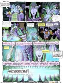 wow перевод комиксов Teh Gladiators Типа Гладиаторы