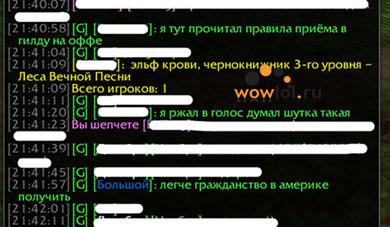Обсуждали трудную жизнь OFеров)