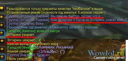 Героик