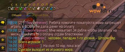 Помогите, не хватает 34 рубля на оплату вова