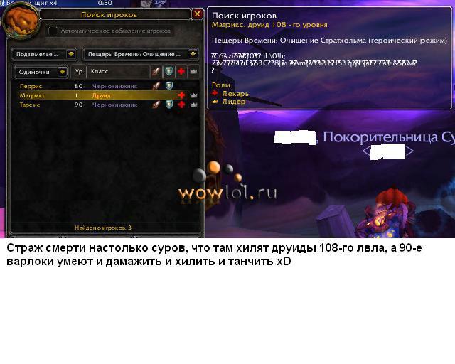 wowlol.ru wow