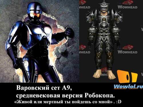 Робокоп WoW