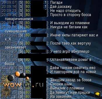 Танк популярно объясняет рандомам тактику на Лорда Ребрада)