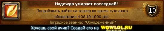 обновление 4.08.10