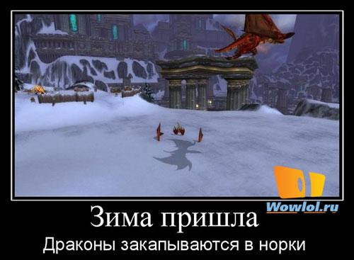 Зима в wow