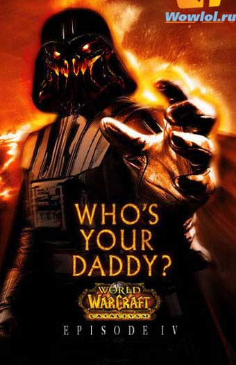 Кто твой папаша?