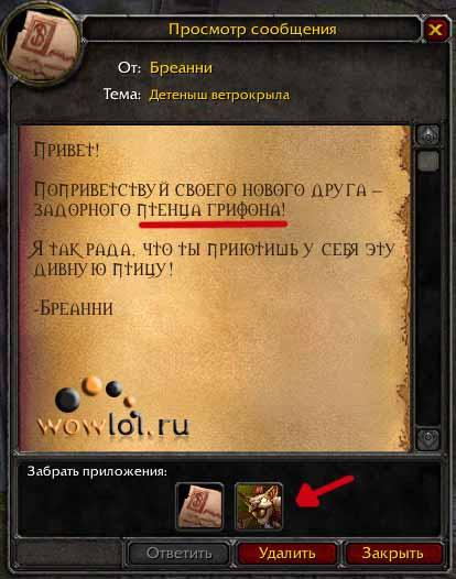 Главное, чтобы папа-ветрокрыл не узнал О_о)