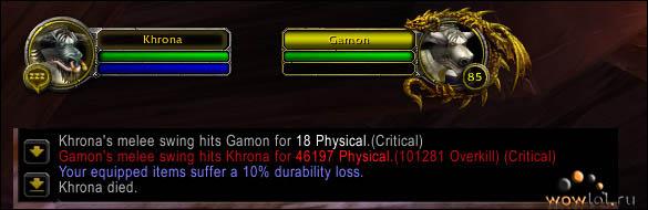 Гамон 85 уровня
