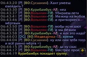Ханты в Азжол Нерубе