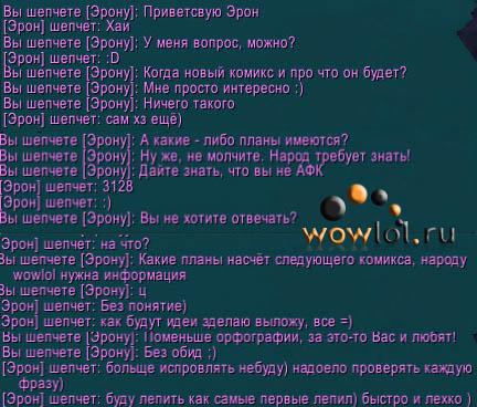 Скриншот разговора с Эроном.