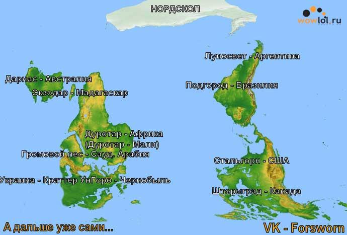 Картиа мира и карта wow