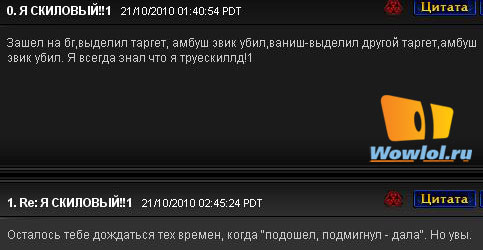 Blizzard станет богом и даже такое будет реально)
