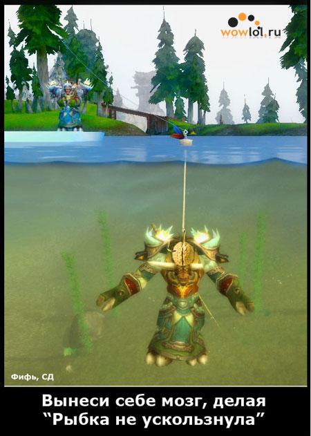 Рыбка ускользнула