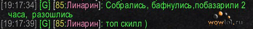 wow chat
