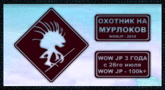 Охотник на Мурлоков