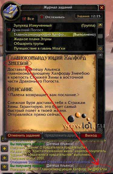 Цензура Близзардов