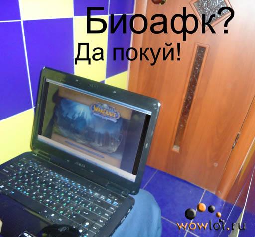 Биоафк