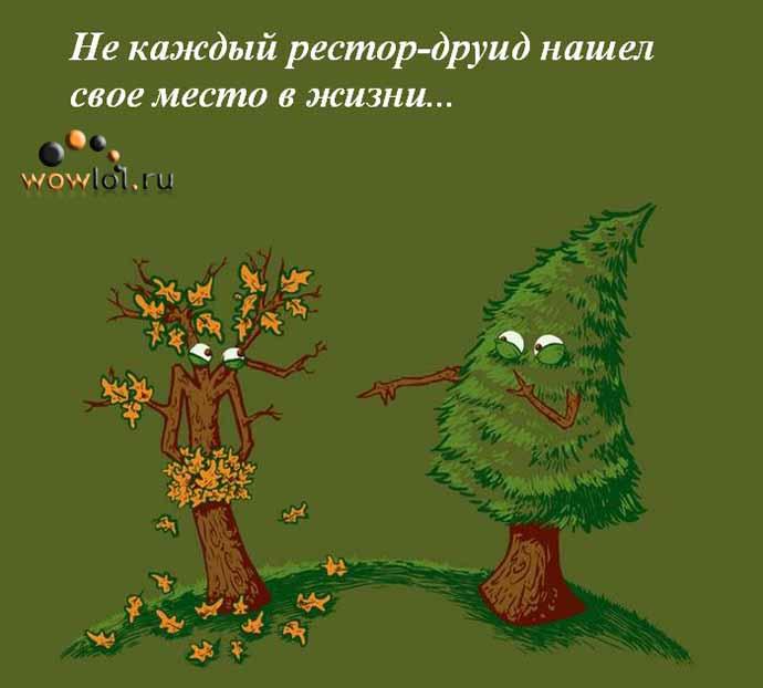 Друль в форме дерева