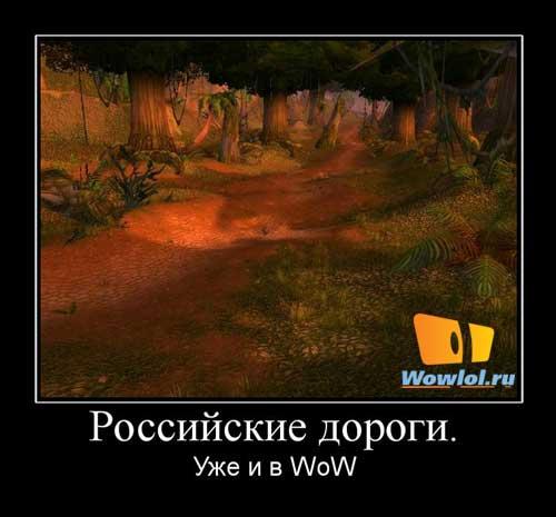 Дороги везде Российские.
