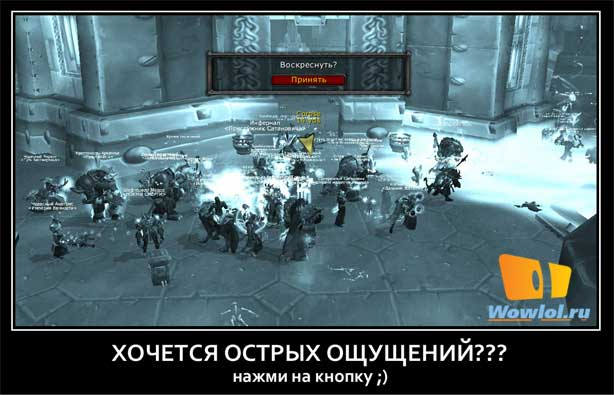 работа на конкурс про world of warcraft