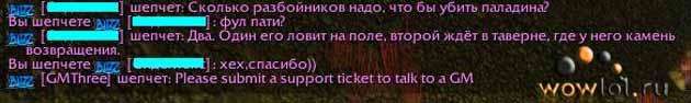 гм про паладинов)