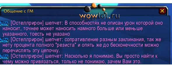 Тупой ГМ