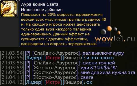 Суровый Русский Холи-Паладин