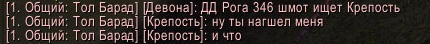 Тол Барад крепость