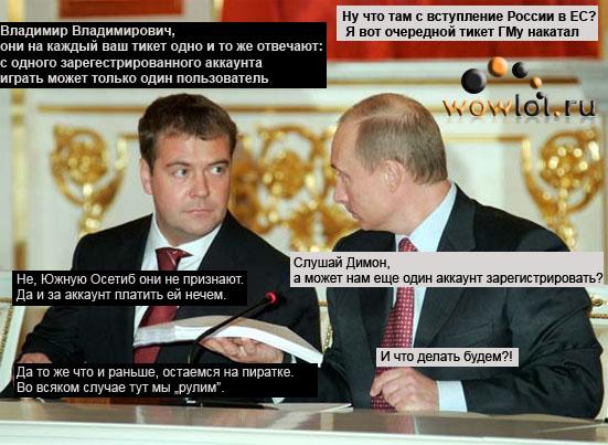 Прикол - Путин и Медведев
