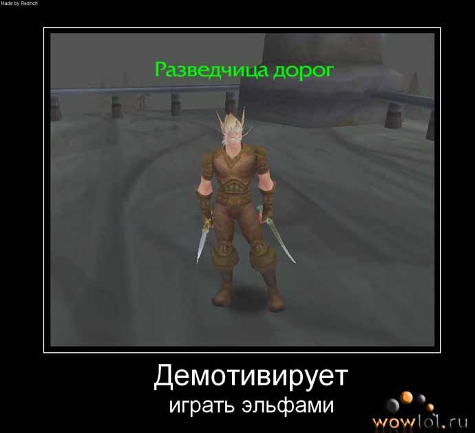 Эльфы - это ужас