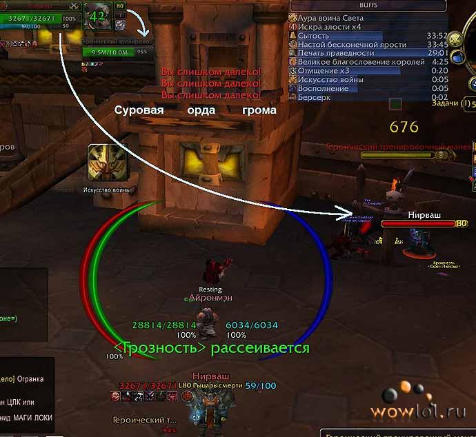 Орда грома тренируется на альянсовском манекене О_О