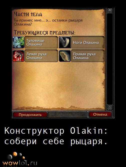 конструктор Олакин
