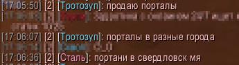 Порталл в Свердловск