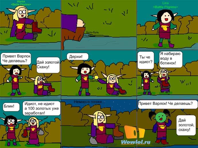 комикс про богатого варлока