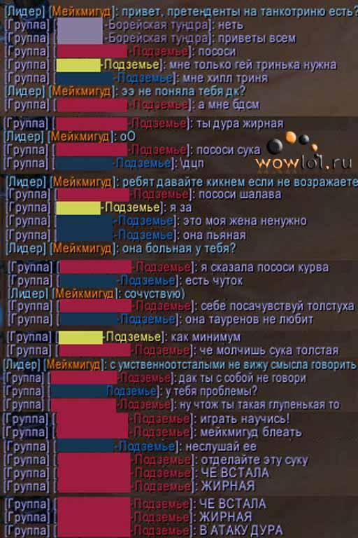 Пьяная дыка в ИЧ нормал)