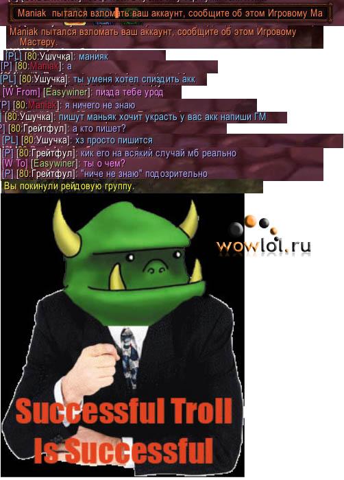 Успешный тролль
