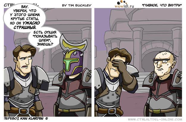 Шлем + голова = ?