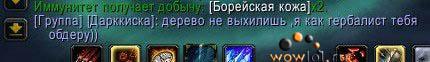 Как заставить друля хилить))