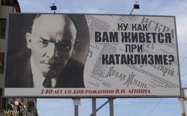 Ленин о катаклизме