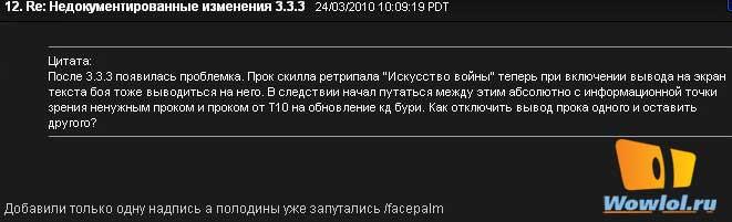 Изминения для паладинов в 3.3.3