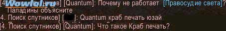 Паладин - краб