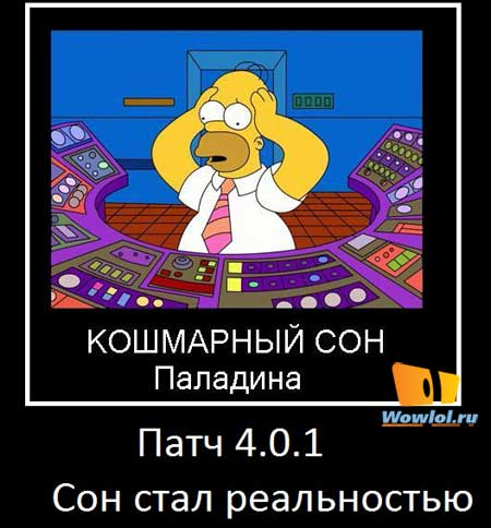http://wowlol.ru/img1/4f7242b2.jpg