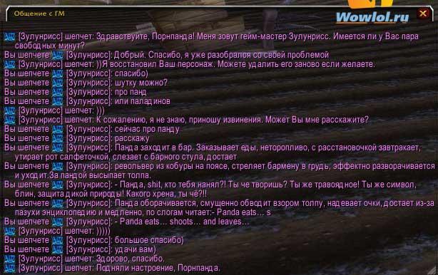 Общение с гейм мастером