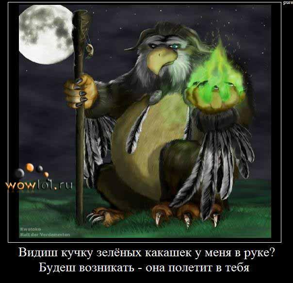 сова)