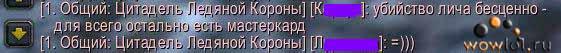 всем рейдом валялись))